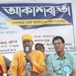 Akash Barta Touches 20